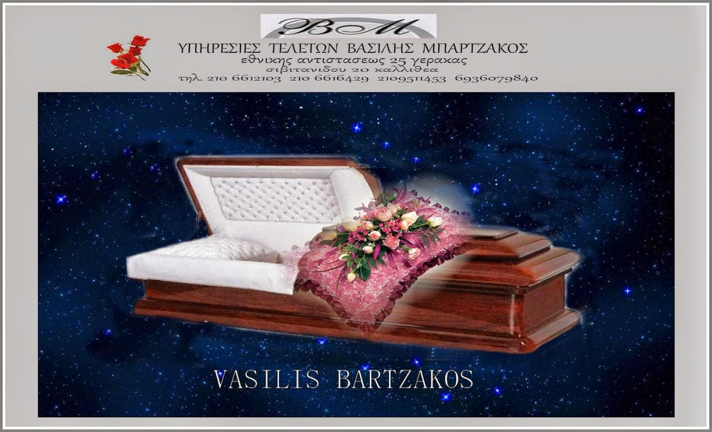 http://bartzakos.blogspot.gr/