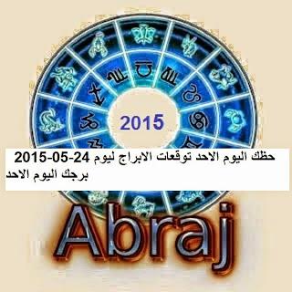 حظك اليوم الاحد توقعات الابراج ليوم 24-05-2015  برجك اليوم الاحد