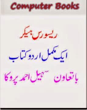 Resource Hacker Course In Urdu