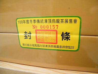 永隆鳳凰社區比賽茶 封籤