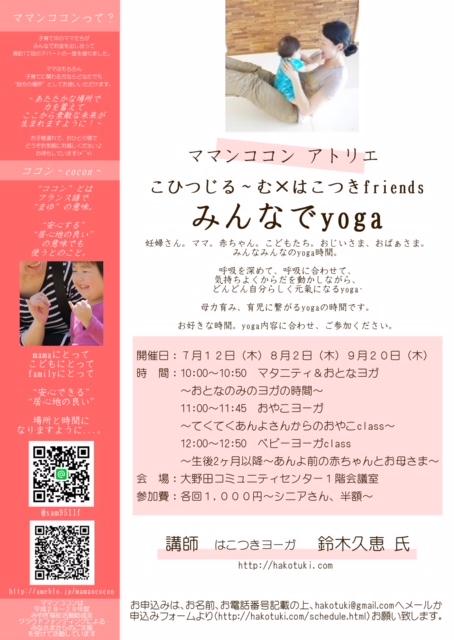 ママンココン&こひつじる〜む共催class