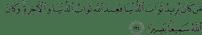 Surat An-Nisa Ayat 134