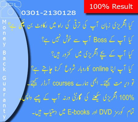 English Language Course in Urdu