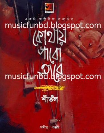 Kothay pabo tare by sheetol sheetol kothay pabo tare eid album