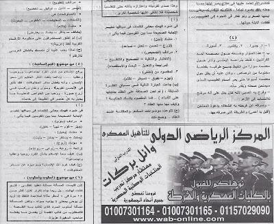 توقعات جريدة الجمهورية لامتحان اللغة العربية للثانوية العامة 2015 بتاريخ اليوم Scan0003