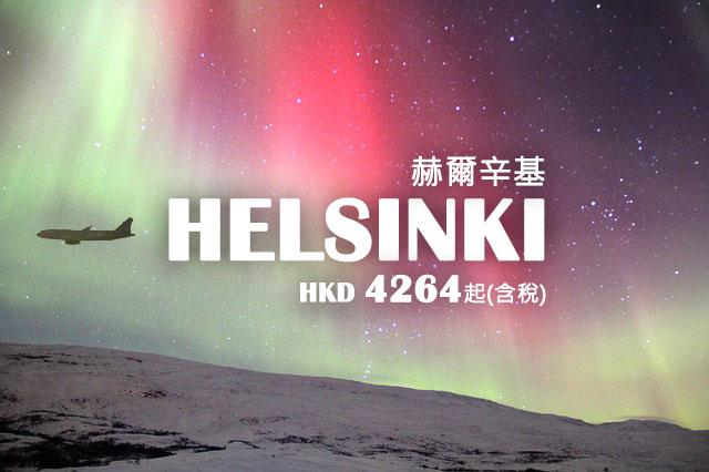 北極光唔睇無得睇!芬蘭航空 飛北歐只係HK$3,514起,12月前出發!