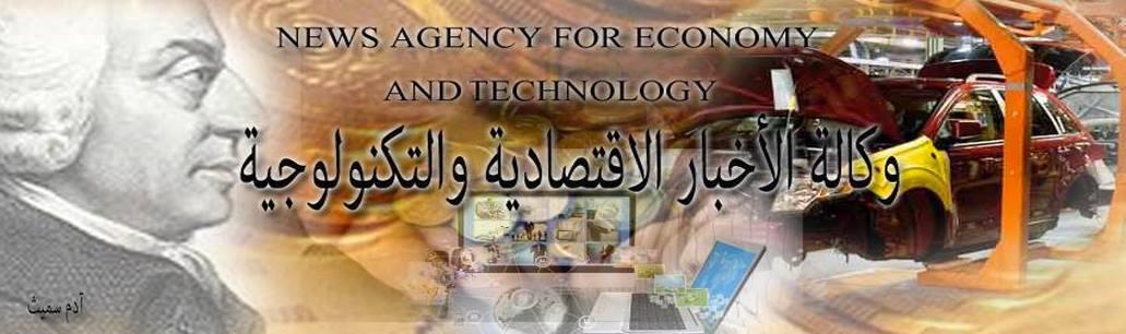 وكالة الأخبار الاقتصادية والتكنولوجية 1