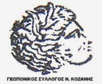 ΓΕΩΠΟΝΙΚΟΣ ΣΥΛΛΟΓΟΣ Ν. ΚΟΖΑΝΗΣ