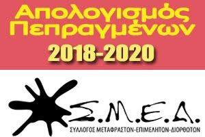 Απολογισμός 2018-2020