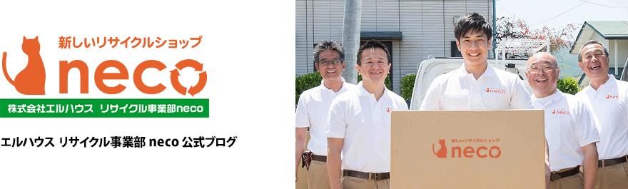 エルハウスリサイクル事業部NECO