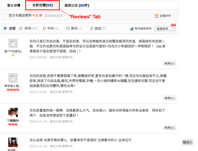 Child Of The Riot Ultimate Guide How To Shop On Taobao Using 65daigou