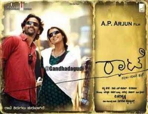 Raate (2015) Kannada Movie Mp3 Songs Download