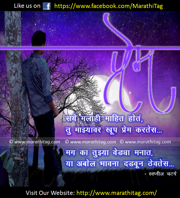 love card in marathim4 more posts related to love card in marathi m4hsunfo