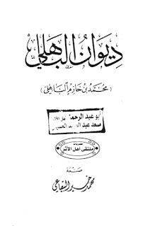 ديوان محمد بن حازم الباهلي