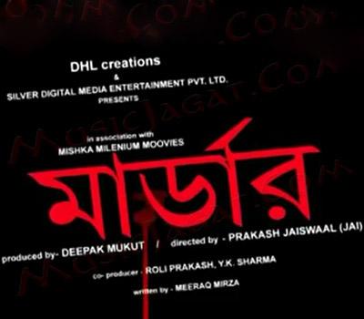 Murder (2011) Bengali Movie Mp3 Download