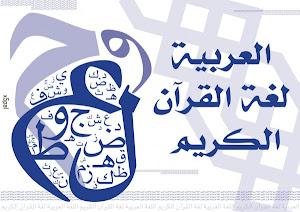لغتنا لغة القرآن