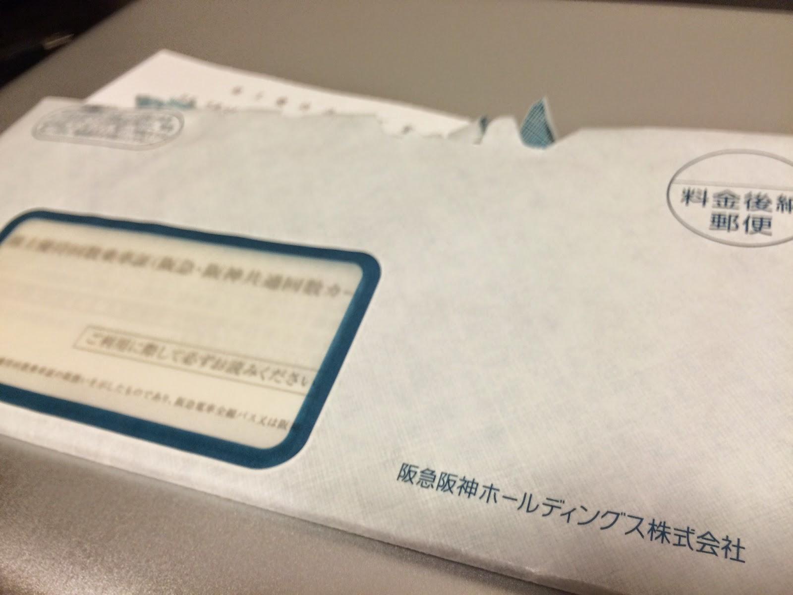 阪急阪神ホールディングスの株主優待