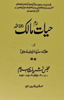 Hayat-e-Imam Malik R-A By Sayyad Suleman Nadvi