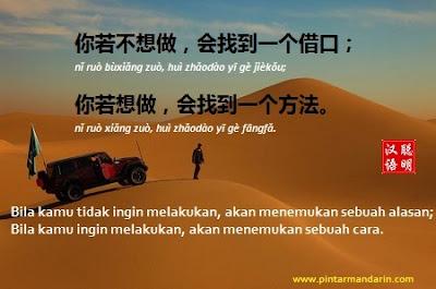 kata-mutiara-mandarin.jpg