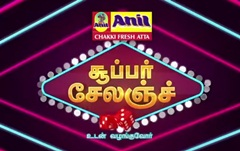 Super Challenge 12-02-2017 – Sun tv Reality Game Show Episode 101