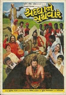 Shradha Ne Sathaware buy VCD