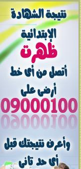 ظهرت الان نتيجة «الشهادة الابتدائية» بالقاهرة 2015 الترم الاول - بوابة القاهره التعليميه