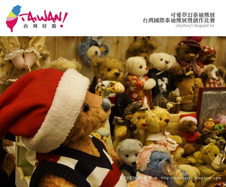 CITYSTORY旅遊部落格: 【泰迪熊展 2012】2012台灣國際泰迪熊展暨創作比賽