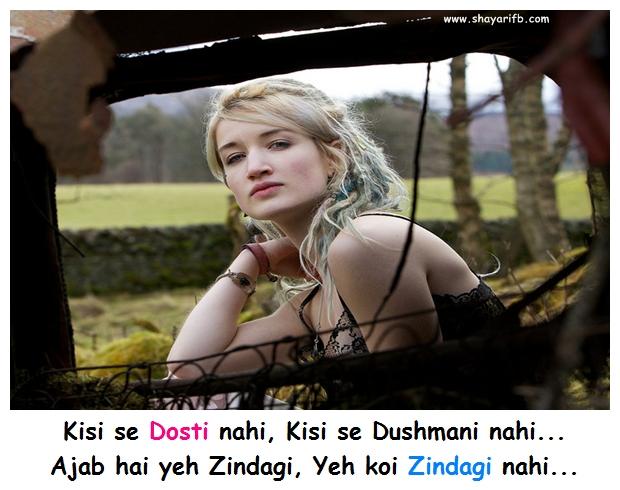 Kisi se Dosti nahi, Kisi se Dushmani nahi... Ajab hai yeh Zindagi, Yeh koi Zindagi nahi...