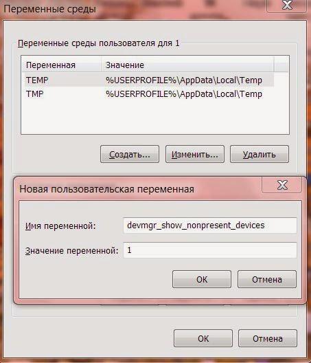 Определение неиспользуемых драйверов Windows 7