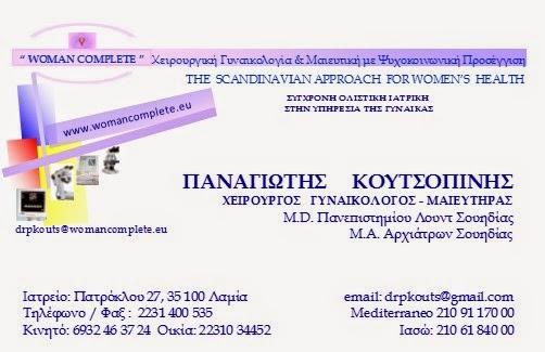 ΧΕΙΡΟΥΡΓΟΣ ΓΥΝΑΙΚΟΛΟΓΟΣ-ΜΑΙΕΥΤΗΡΑΣ