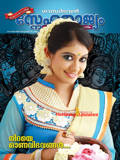 Rachana Narayanankutty On The Cover Page of Sneharajyam Magazine Onam Special Issue 2013