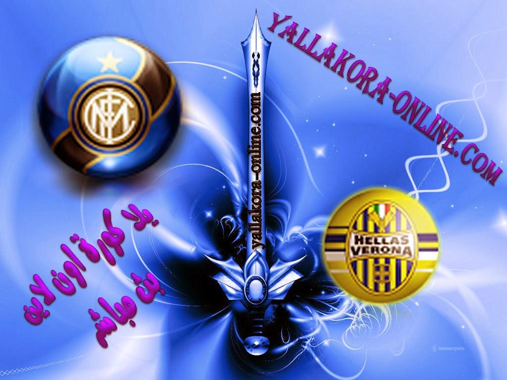 مشاهدة مباراة فيرونا وإنتر ميلان بث مباشر 15-3-2014 علي بي أن سبورت الدوري الإيطالي Verona vs Inter Milan