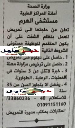 """اعلان وظائف وزارة الصحة """" امانة المراكز الطبية """" منشور بجريدة الاهرام 22 / 1 / 2016"""