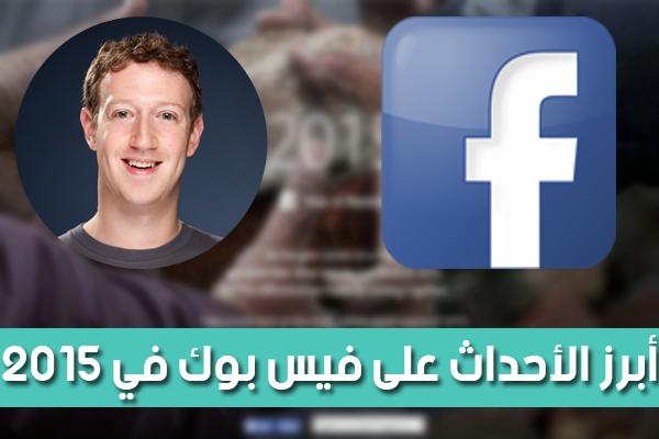 قائمة بأبرز الأحداث التي خلقت ضجة على فيس بوك في سنة 2015