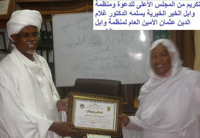 تكريم من الدكتور غلام الدين عثمان رئيس مجلس أمناء منظمة والبل الخير