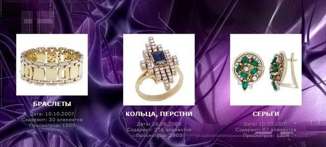 дизайн ювелирных изделий с жемчугом
