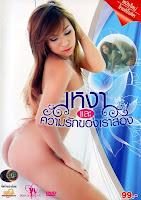 Phim Vỏ Quýt Dày Có Móng Tay Nhọn 2 - Ngao Lae Kwamrak Khong Rao Song
