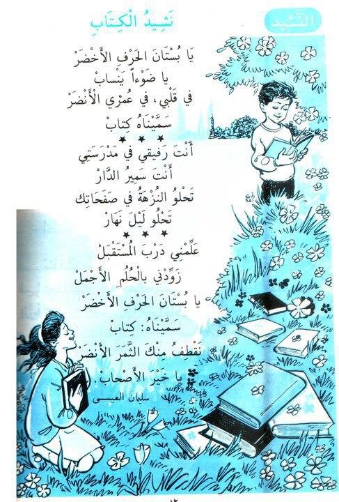 قصيدة سليمان العيسى عن دمشق