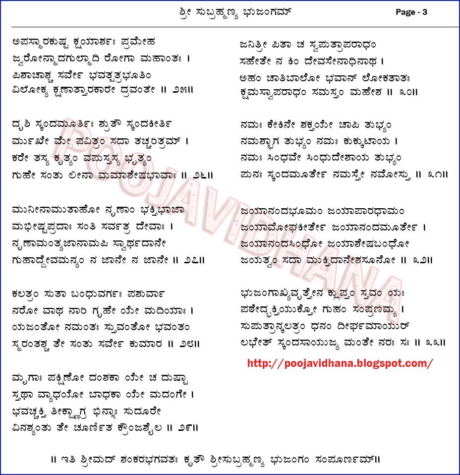 vishnu sahasranamam lyrics in kannada pdf