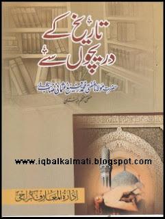 Tareekh Ke Dareechon Se By Mufti Rafi Usmani