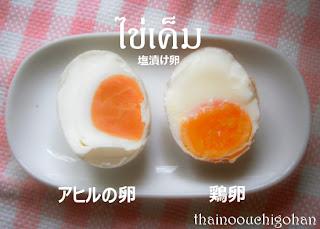 ไข่เค็มカイケム 塩漬け卵