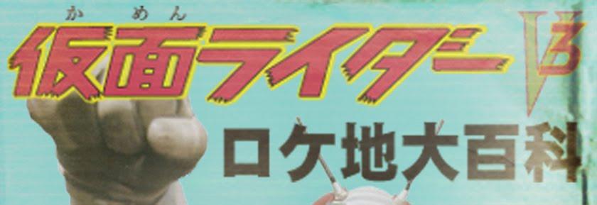 仮面ライダーV3 ロケ地大百科