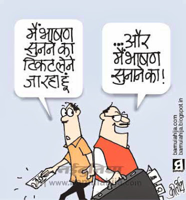 corruption cartoon, corruption in india, election 2014 cartoons, election cartoon, narendra modi cartoon, modi for pm cartoon, bjp cartoon, congress cartoon, indian political cartoon