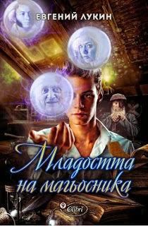 Младостта на магьосника - Евгений Лукин