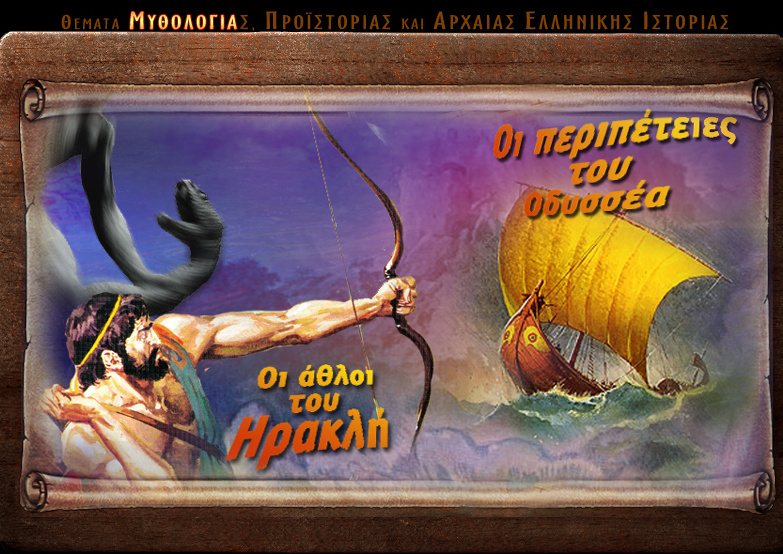 ΛΟΓΙΣΜΙΚΟ ΙΣΤΟΡΙΑΣ Γ΄- Δ΄