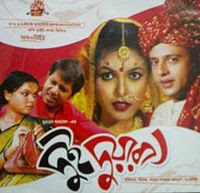 Dui Duari 2000 Bengali Movie Watch Online