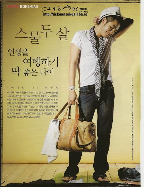 Travel_Fashion_Jang_Geun_Suk