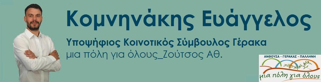 Κομνηνάκης Ε.| Υποψήφιος Κοινοτικός Σύμβουλος Γέρακα