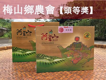 台灣高山茶禮盒 推薦
