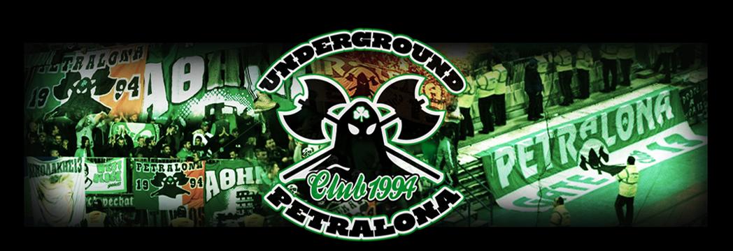 Underground Petralona Club 1994 | Gate 13